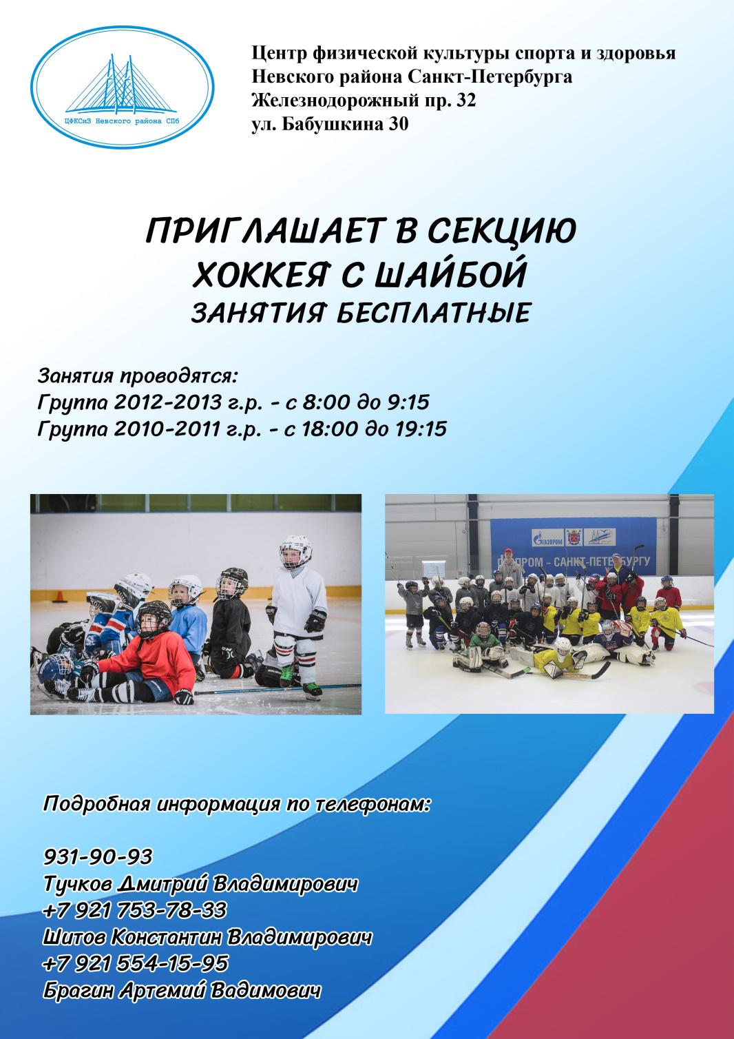 в бесплатную секцию хоккея с шайбой по адресу  ул. Бабушкина, дом 30. 53e2482bcbd
