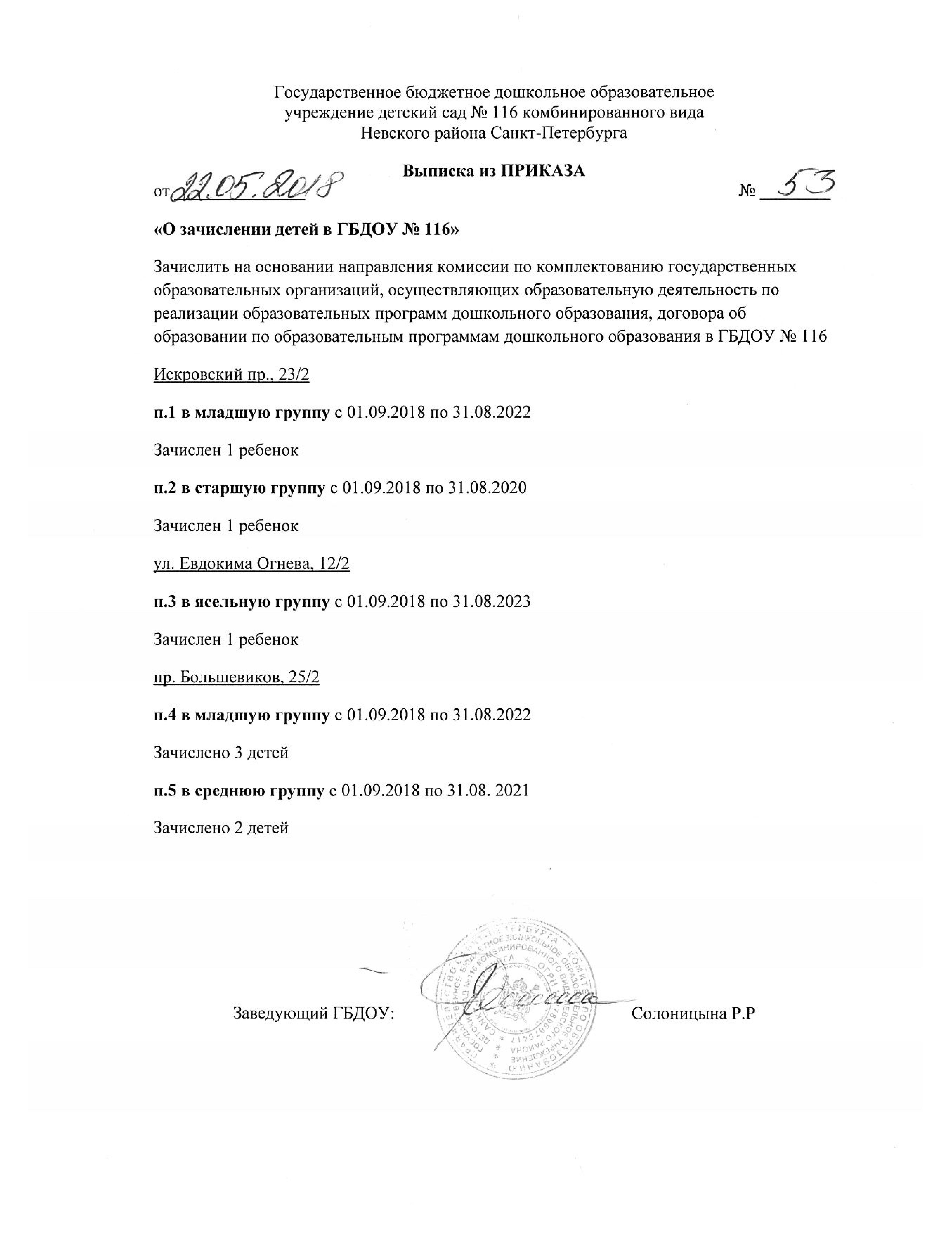 Комплектование групп детский сад №10 комбинированного вида.